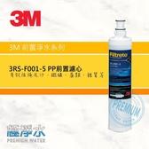 3M SQC快拆前置PP濾心 3RS-F001-5 │ 極淨水