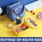 便當盒便攜分隔型學生單層防燙帶飯盒可微波爐加熱便當盒餐盒套裝上班族【全館免運八折】