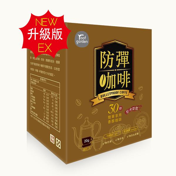 【Roof Garden】防彈咖啡☆第二代升級版☆中鏈脂肪X膳食纖維 獨家比例更升級