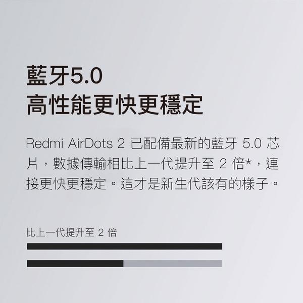 小米藍牙耳機 AirDots 2 超值版 升級版 獨立連線 低延遲 真無線 藍芽耳機 運動 藍牙5.0 TWS 小愛 Siri