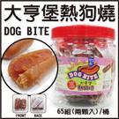 *King 犬亨堡-DOG BITE熱狗...
