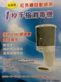 乾洗手/ 消毒機/紅外線乾洗手機/免觸摸式消毒機/手指消毒機  大容量1400 ml