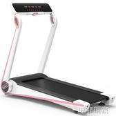 跑步機 優步靈狐F1跑步機 家用款超靜音迷你折疊小型電動機健身房專用MKS下標免運~