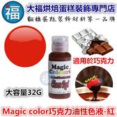 Magiccolor【紅色】油性色膏 僅蛋糕工藝裝飾使用 參考惠爾通wilton蛋白粉噴筆非食用色素