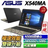 【ASUS華碩】【240G SSD+500G雙碟改裝版】X540MA-0041AN5000  ◢15吋四核飆速SSD升級筆電 ◣