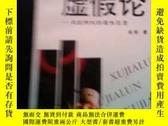 二手書博民逛書店虛假論罕見--真實背向的理性沉思Y19929 高帆著 遼寧人民出