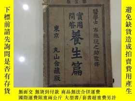 二手書博民逛書店罕見實用養生篇問答Y243037 竹澤章 衛生新報社編輯部 出版