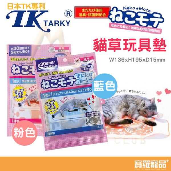 日本專利貓草玩具墊06/藍色/W136xH195xD15mm【寶羅寵品】