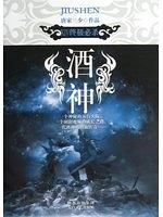 二手書博民逛書店 《Wine God (14 Ultimate Killing) (Chinese Edition)》 R2Y ISBN:7551302239│TangJiaSanShao