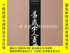 二手書博民逛書店罕見1948年版《舊藏宋人畫冊》 銅版紙單面精印 8開冊頁精裝Y