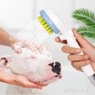 寵物花灑泰迪狗狗洗澡專用按摩刷子淋蓬頭大中小型犬噴頭貓咪用品 居家家生活館