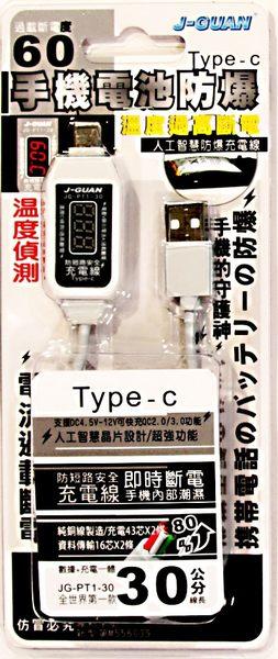 人工智慧防爆充電線Type-C 30CM