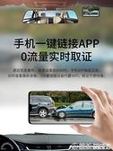 行車記錄儀 凌度隱藏式行車記錄儀高清夜視汽車載前後雙錄免安裝