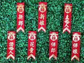 儀條 名牌 婚禮小物 胸花 名條【皇家結婚百貨】