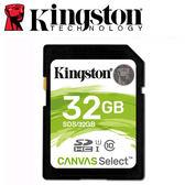 Kingston 金士頓 32G 32GB 80MB/s SDHC SD UHS-I U1 C10 記憶卡 (SDS/32GB)