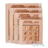 兒童數字益智玩具思維訓練迷盤滑動拼圖【奇趣小屋】