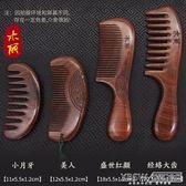 木麗梳子女家用網紅款木梳子檀木防靜電脫發按摩梳男頭部經絡梳『新佰數位屋』