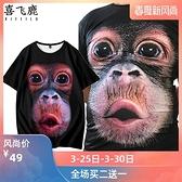 搞笑大猩猩短袖男夏個性惡搞3D立體動物猴子t恤大碼衣服半截袖衫 星河光年