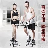 家用扶手踏步機多功能腳踏機靜音瘦腿健身器材 歐韓流行館