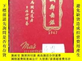二手書博民逛書店罕見國郵圖鑑1947Y231009 馬任全 上海 SHUN CH