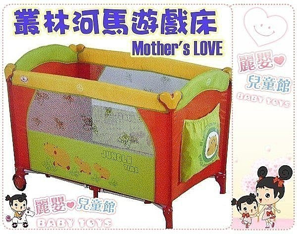 麗嬰兒童玩具館~mother's love叢林河馬栱型遊戲床單層(外銷出口西班牙OLMITOS品牌)