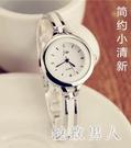 韓版手鐲式手錶學生復古休閒簡約時尚潮流白陶瓷手鏈石英女錶腕錶 LJ8224【極致男人】