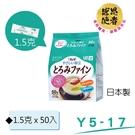 感恩使者-介護食品-kewpie雅膳誼(Q皮)-佳凝配方食品(1.5g x 50入)-吞嚥能力弱者適用 [ZHJP2049]-日本製
