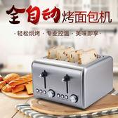 不銹鋼早餐機全自動吐司4片多士爐肉夾饃烤爐烘烤面包機家用 QQ2159『MG大尺碼』
