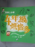 【書寶二手書T9/兒童文學_ILJ】四年級煩惱多_王淑芬, 賴馬