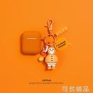 可愛鴨airpods保護套硅膠2卡通適用于蘋果無線耳機殼軟pro3代 可然精品
