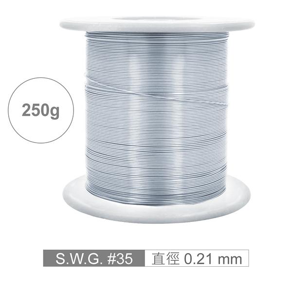 『堃喬』鍍錫線 S.W.G #35 直徑 0.21 mm 250g 軸繞線裝 台灣生產製造『堃邑Oget』