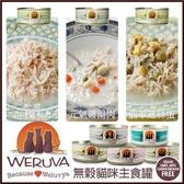 *WANG*【單罐】唯美味Weruva《天然貓咪主食罐》156g-5.5oz 美國WDJ推薦品牌罐頭