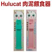 Hulucat 肉泥餵食器(蘋果綠/蜜桃粉)