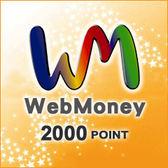 [哈GAME族]免運費 可刷卡●僅限寄送●日本 WM WebMoney 2000點 點數儲值 實體卡 Web Money