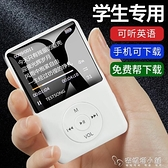 鉑典 mp3隨身聽音樂hifi播放器學生版mp4小型mp5插卡式小巧便攜式「安妮塔小铺」