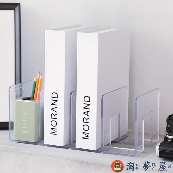 透明書立 桌面收納分隔架書檔書架辦公資料架【淘夢屋】