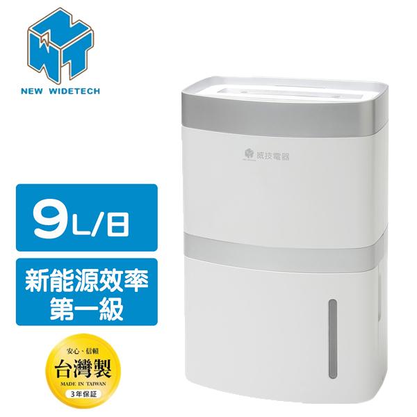 威技 9L 1級 台灣製造清淨除濕機 WDH-189W
