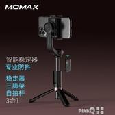 MOMAX摩米士手持云台拍攝錄像三腳架支架防抖動手機穩定器適用 (pinkq 時尚女裝)