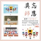 客製化悠遊卡/一卡通 教師節 UV直噴印刷 來圖訂製 個性化商品 生日禮物