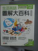 【書寶二手書T5/語言學習_QIG】生活英語圖解大百科-旅遊與休閒篇_LiveABC_附光碟