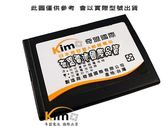 SAMSUNG Galaxy Note 2 Note2 NOTEII N7100 N-7100 2300mAh KIMO奇盟電池
