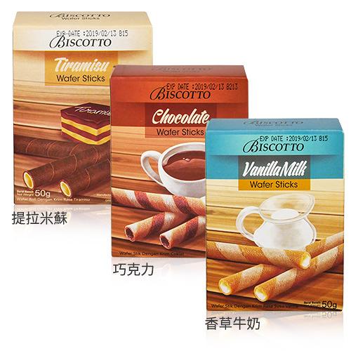 好圈子 巧克力/提拉米蘇/香草牛奶 捲心酥 50g 捲心餅【BG Shop】3款供選