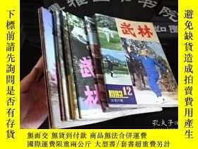 二手書博民逛書店武林罕見1983 1-12期 實物圖 10-4Y155496