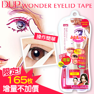 【D-up】WonderEyelidTape雙眼皮貼布165枚增量版(Mild敏感肌款)