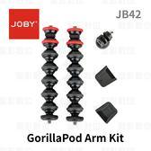 JOBY GorillaPod Arm Kit[JB42]金剛爪延伸臂【公司貨】