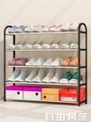 鞋架多層簡易家用經濟型宿舍女鞋櫃收納省空間防塵置物架小鞋架子 QM  自由角落