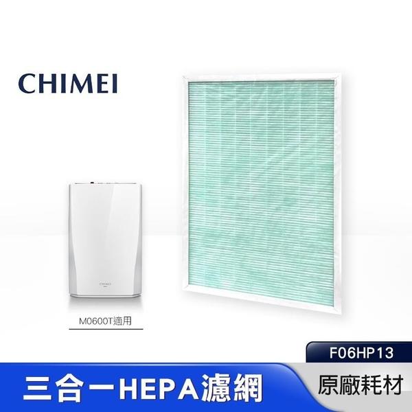 【南紡購物中心】CHIMEI 奇美 二合一 HEPA濾網組 適用 M0600T 空氣清淨機 原廠耗材