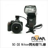 攝彩@唯卓 SC-30 Nikon 閃光燈TTL線 閃光燈 引閃線 同步線 延長線 支援TTL功能 離機閃