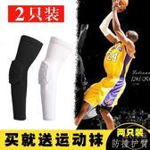 籃球護臂蜂窩防撞護肘男女籃球裝備運動護具全套護膝護手臂套 【販衣小築】