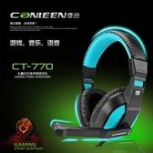 頭戴式耳機 佳合CT-770頭戴式CF電競游戲耳機臺式電腦筆記本耳麥帶麥克風話筒 免運 維多